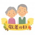 敬老の日におすすめの花は?感謝・親愛・健康などおすすめ花言葉
