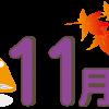 11月11日は何の日?記念日が多い日でもあるって本当?